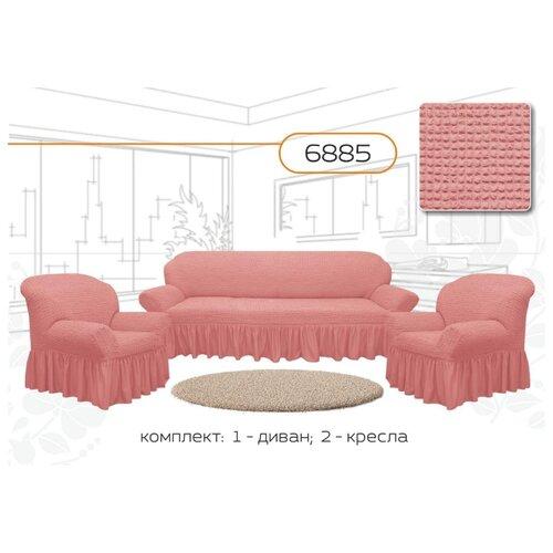 Чехлы на диван и 2 кресла, цвет: пудра