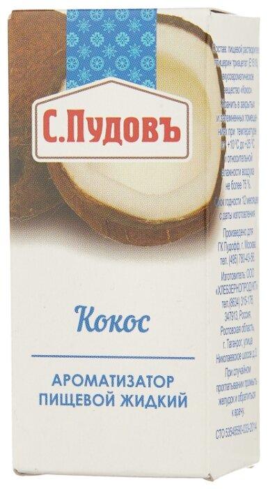 С.Пудовъ Ароматизатор Кокос