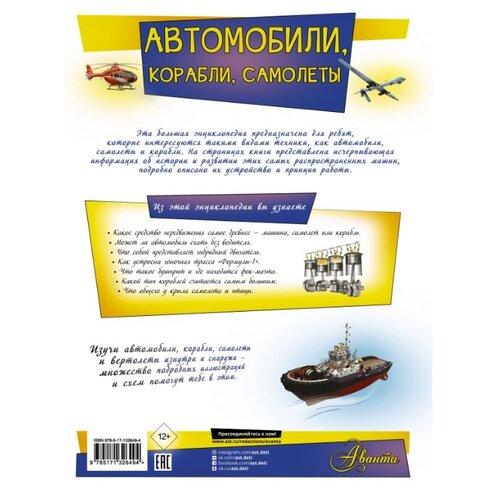 Купить Ликсо В. Автомобили, корабли, самолеты , Аванта (АСТ), Познавательная литература