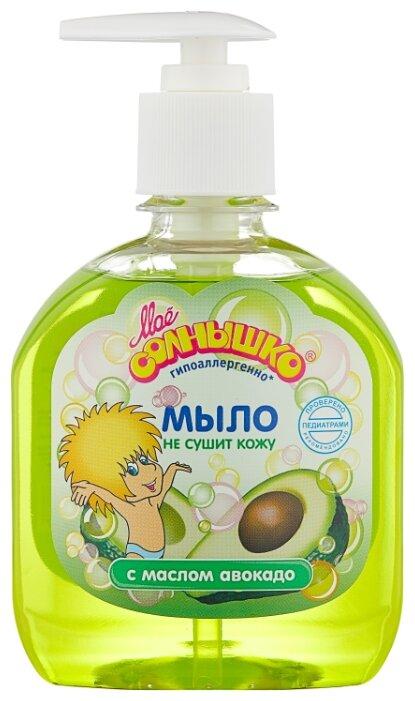Моё солнышко Мыло жидкое с маслом авокадо 300 мл