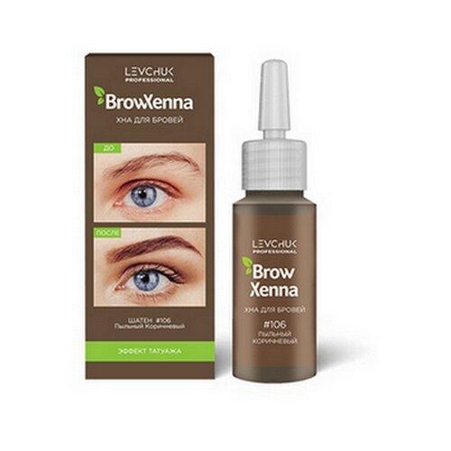 Купить BrowXenna Хна для бровей во флаконе 10 мл шатен #106 пыльный коричневый
