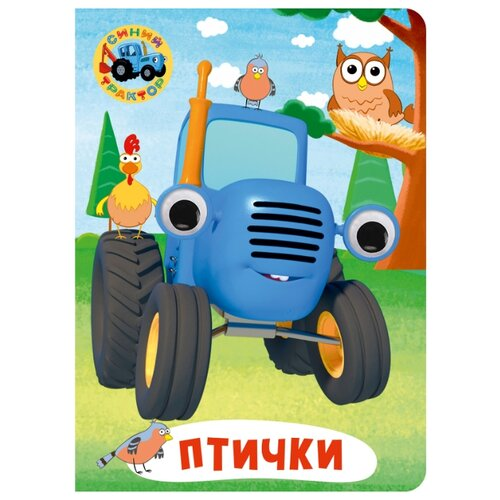 Синий трактор. Птички книжки картонки проф пресс книжка вырубка синий трактор день и ночь