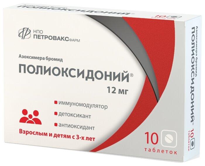 Полиоксидоний таб. 12мг №10