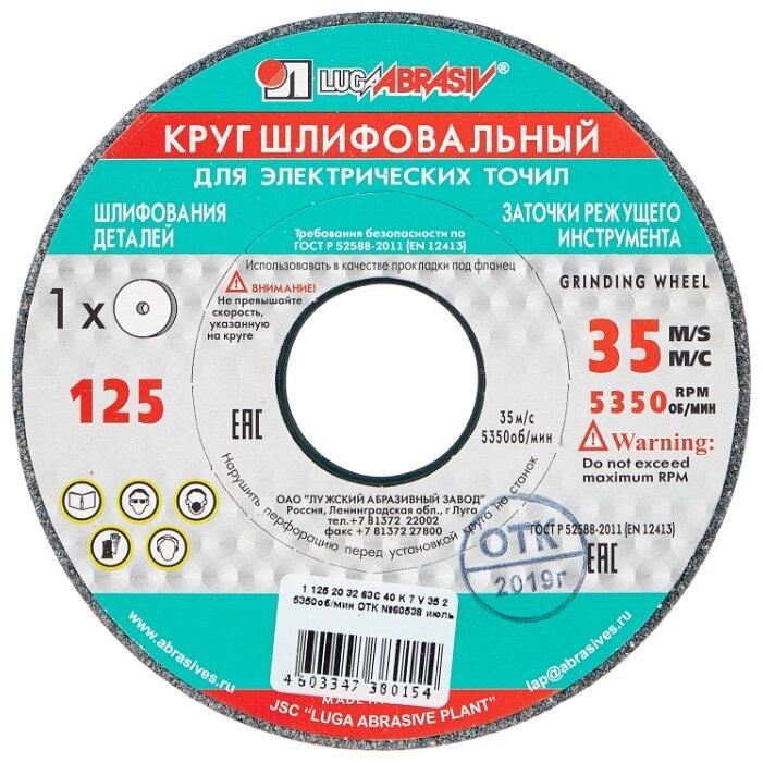 Шлифовальный круг LUGAABRASIV 125х20х32 63С К40