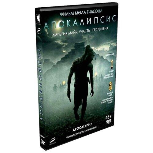 Апокалипсис (DVD)