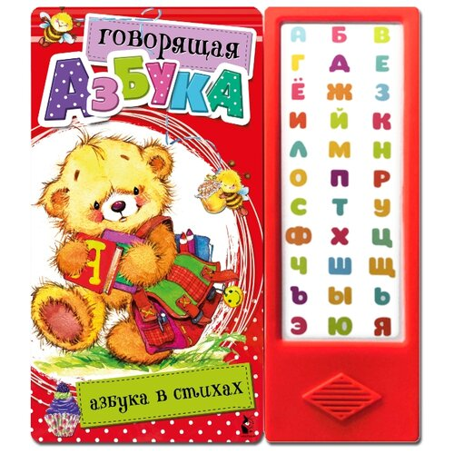 Купить Говорящая книга. 33 кнопки. Говорящая Азбука. Азбука в стихах, Малыш, Учебные пособия