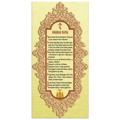 Купить Молитва. Символ Веры (рис. на сатене 24х45) (строчный шов) 25х45 Конек 9485, Конёк, Канва