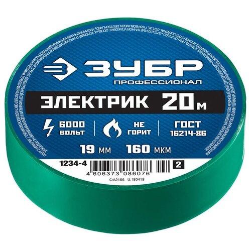 Изолента ЗУБР Электрик-20 (1234_z02) зелeный