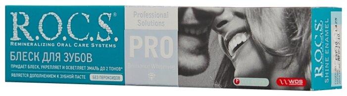 Зубной гель R.O.C.S. Pro Блеск для зубов