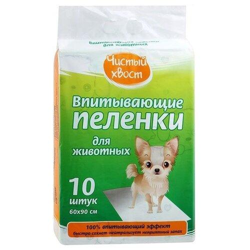 Пеленки для собак впитывающие Чистый хвост 56489/CT609010 60х90 см 10 шт. пеленки для собак впитывающие чистый хвост 68636 ct4560200 60х45 см 200 шт