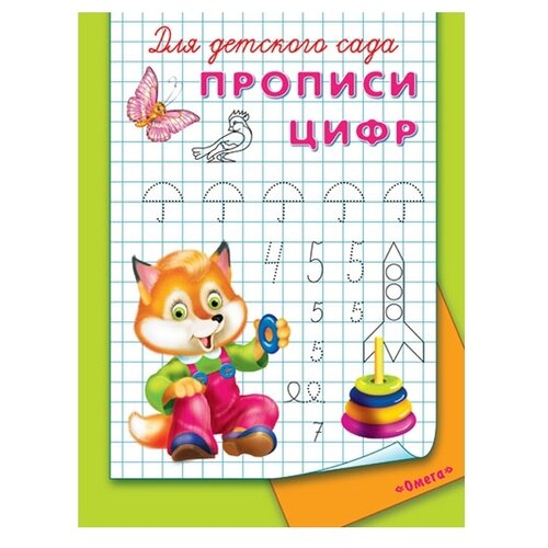 Фото - Русакова Е. Для детского сада. Прописи цифр алябьева е а игры забавы на участке детского сада