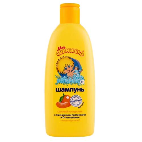Моё солнышко Шампунь Сочный мандарин 200 мл мое солнышко шампунь сочный мандарин без слез 200мл