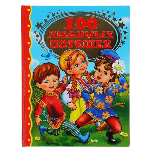 Купить Лаптева М 100 любимых потешек , Умка, Книги для малышей