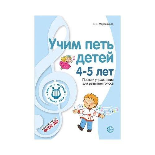 Купить Мерзлякова С.И. Учим петь детей 4-5 лет. Песни и упражнения для развития голоса. ФГОС ДО , Творческий Центр СФЕРА, Учебные пособия