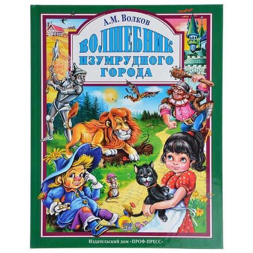 Купить Волков А.М. Волшебник изумрудного города , Prof-Press, Детская художественная литература