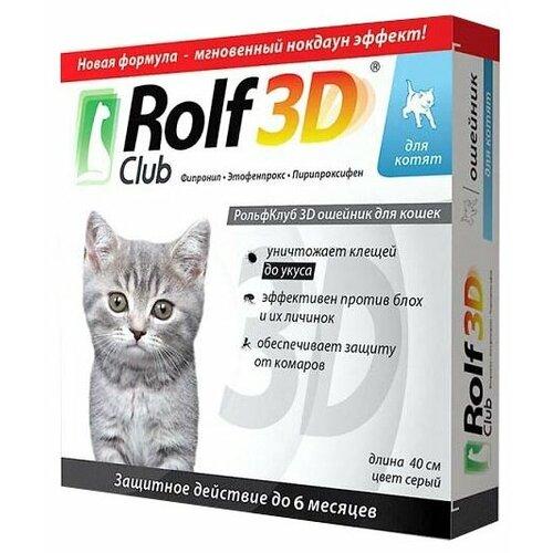 RolfСlub 3D ошейник от клещей и блох для котят 40 см