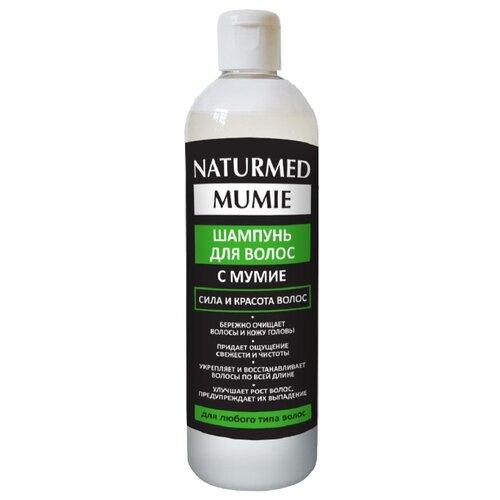 Натуротерапия шампунь Naturmed с мумие 250 мл цена 2017