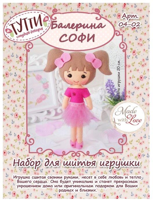 Тутти Набор для изготовления игрушки Балерина Софи (04-02)