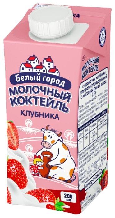 Молочный коктейль Белый город Клубника 1.5%, 200 мл