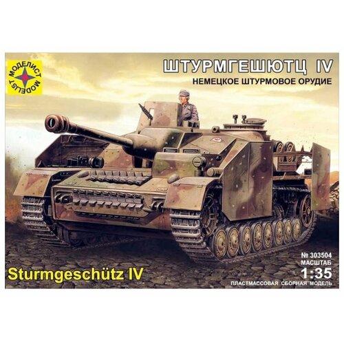 цена на Сборная модель Моделист САУ Штурмгешютц IV (303504) 1:35