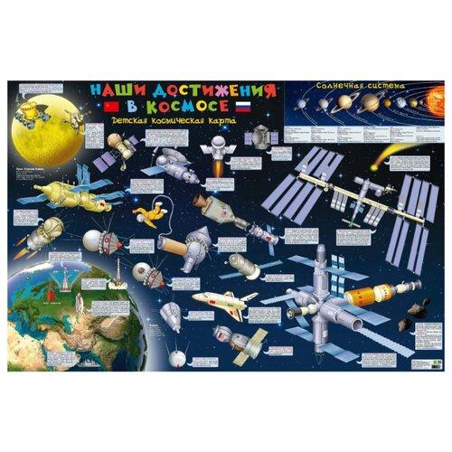 Купить Плакат РУЗ Ко Детская космическая карта. Наши достижения в космосе. Настенная карта, Обучающие плакаты