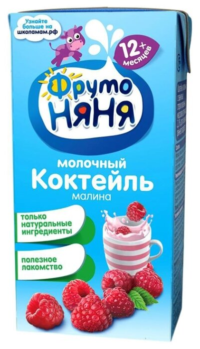 Коктейль молочный ФрутоНяня для детей малина (с 1 года) 2.1%, 0.2 л