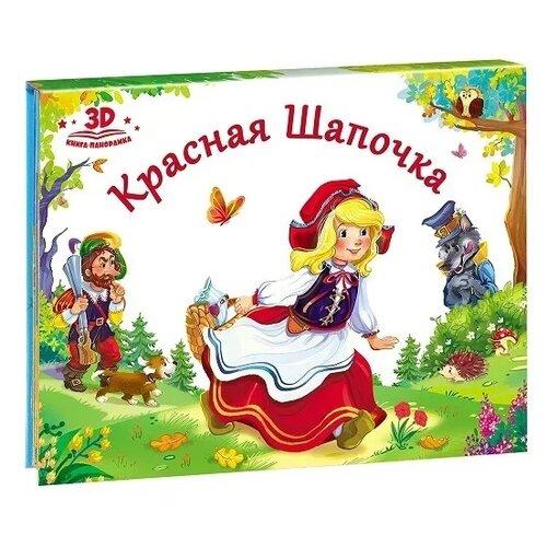 Купить Книга-панорамка. Красная шапочка, Malamalama, Детская художественная литература