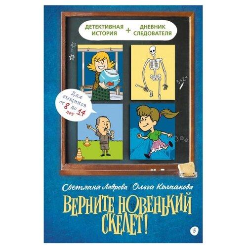 Лаврова С. Верните новенький скелетДетская художественная литература<br>