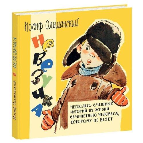 Купить Ольшанский И.Г. Невезучка: несколько смешных историй из жизни семилетнего человека, которому не везёт , Нигма, Детская художественная литература