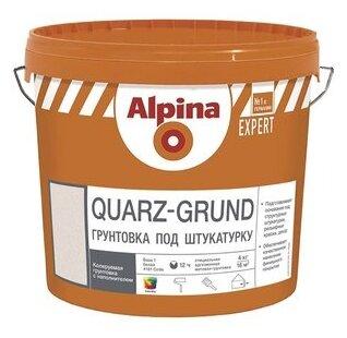Грунтовка Alpina Expert Кварц-грунт под штукатурку колеруемый (4.0 кг)