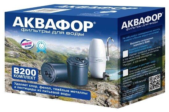 Аквафор Комплект сменных модулей В200
