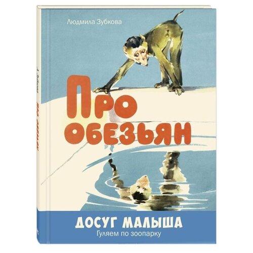 Зубкова Л. Дсуг малыша. Про обезьян , ЭНАС, Книги для малышей  - купить со скидкой