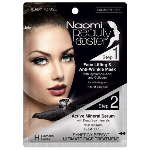 Naomi Face lift mask + Active mineral serum маска-лифтинг и активная минеральная сыворотка