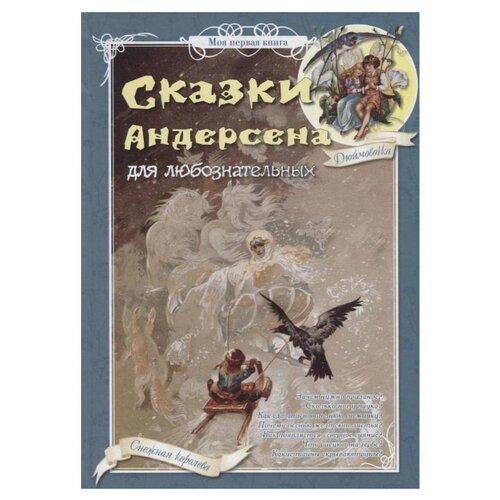 Купить Андерсен Х. Сказки Андерсена для любознательных , Белый город, Детская художественная литература