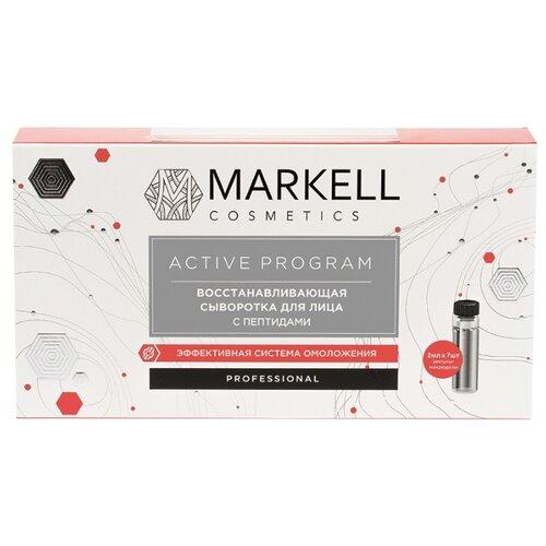 Markell Professional ACTIVE PROGRAM Восстанавливающая сыворотка для лица с пептидами, 2 мл (7 шт.) средство для снятия макияжа markell markell ma155lweazs3