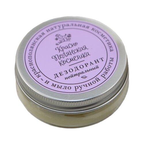 Краснополянская косметика дезодорант, Нейтральный, 50 г