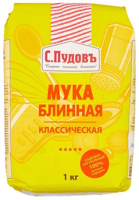 С.Пудовъ Блинная мука классическая, 1 кг