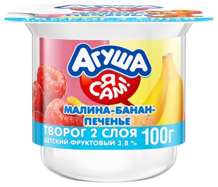 Творог Агуша детский «Я Сам!» малина, банан, печенье (с 6-ти месяцев) 3.8%, 100 г
