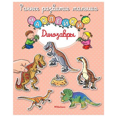 Книжка с наклейками ДинозаврыКнижки с наклейками<br>
