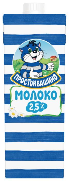 Молоко Простоквашино ультрапастеризованное 2.5%, 950 мл