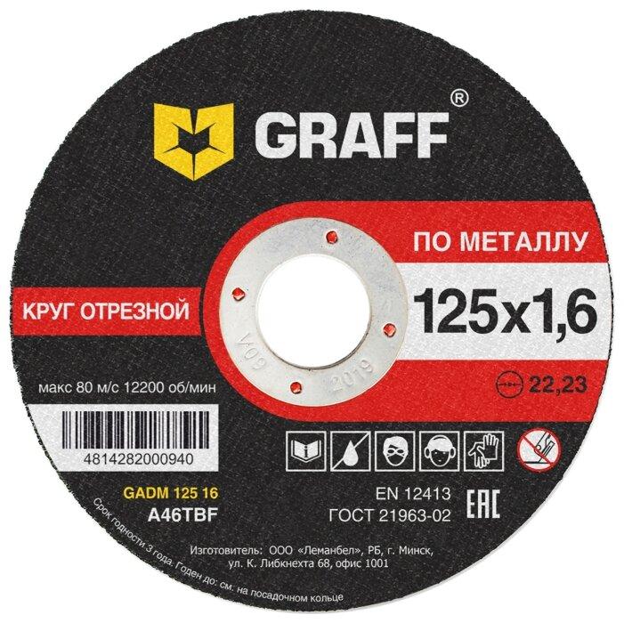Диск отрезной 125x1.6x22.23 GRAFF GADM 125 16
