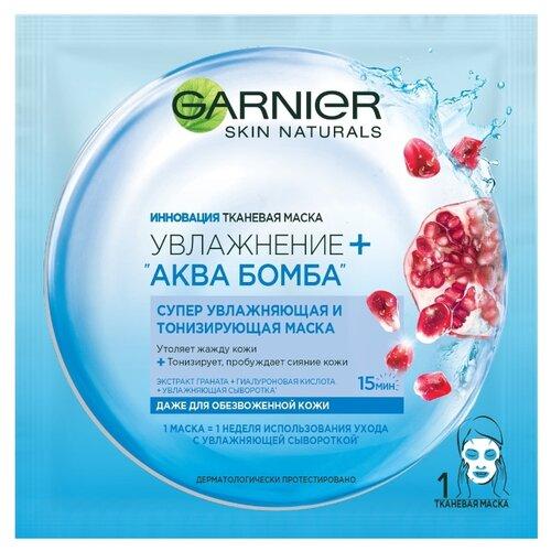 GARNIER тканевая маска Увлажнение + Аква Бомба, 32 г маска тканевая для лица garnier увлажнение аква бомба суперувлажняющая и тонизирующая для всех типов кожи 6 шт по 32 г 1 маска в подарок