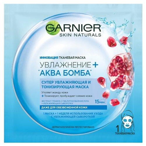 GARNIER тканевая маска Увлажнение + Аква Бомба, 32 г garnier маска тканевая для сухой и обезвоженной кожи лица аква бомба увлажняющая