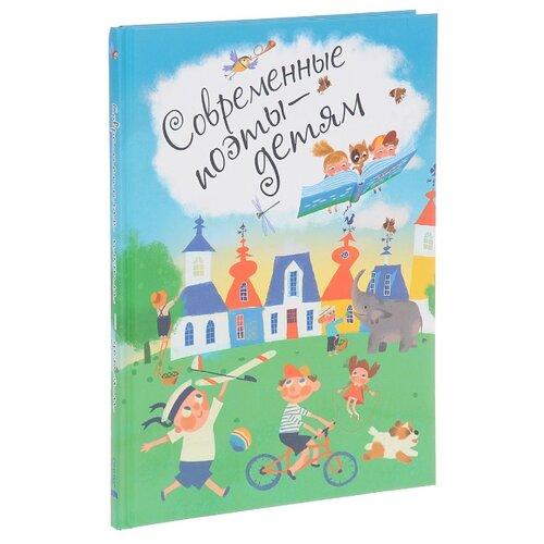 Купить Современные поэты - детям (худ. Гаврилов С.), Оникс, Детская художественная литература