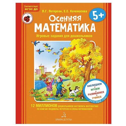 Петерсон Л.Г. Осенняя математика. Для детей 5-7 лет петерсон л кочемасова е игралочка математика для детей 3 4 лет демонстрационный материал