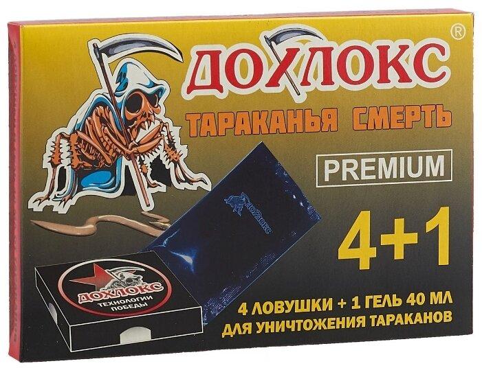 Ловушка Дохлокс Premium