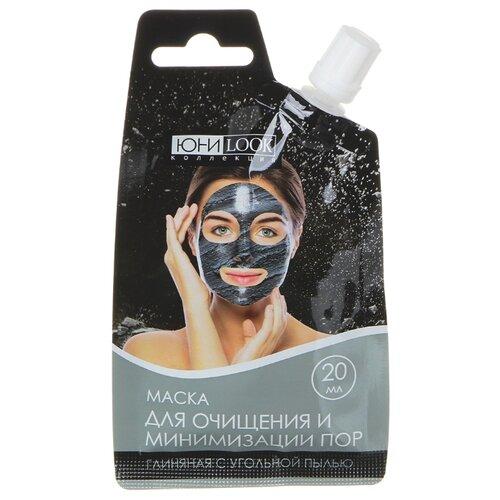 ЮниLook Маска глиняная с угольной пылью для очищения и минимизации пор, 20 мл глиняная маска для очищения пор