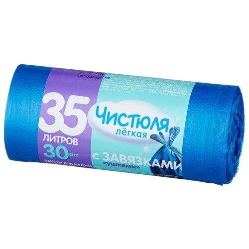 Мешки для мусора Чистюля с завязками-ушками (МС030) 35 л (30 шт.) голубой мешки для мусора celesta с завязками цвет синий 35 л 30 шт