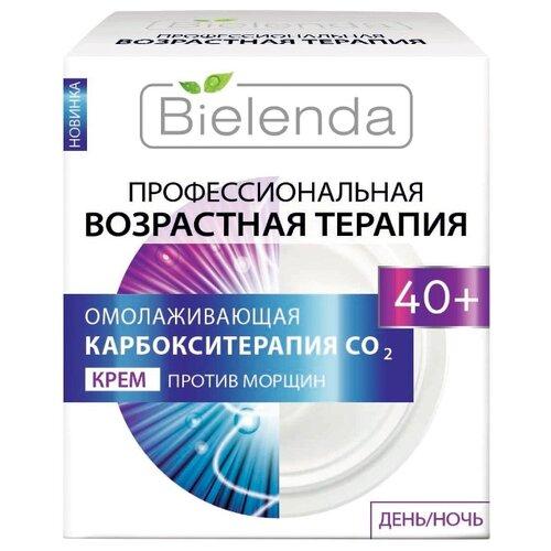 Крем Bielenda Карбокситерапия СО2 40+ 50 мл польская косметика bielenda