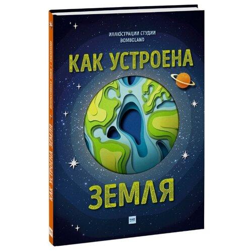 Купить Саймонс Р. Для детей. Как устроена Земля , Манн, Иванов и Фербер, Познавательная литература